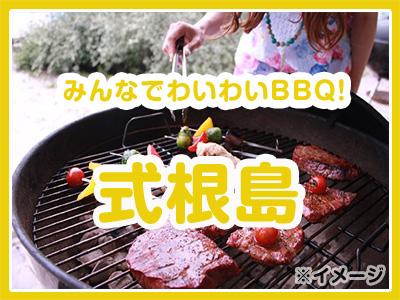 【夏季限定】みんなでわいわいBBQ!式根島