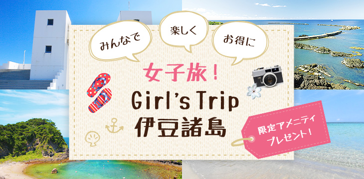 Girl's Trip 伊豆諸島