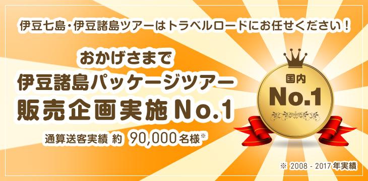 おかげさまで 伊豆諸島パッケージツアー 販売企画実施No.1