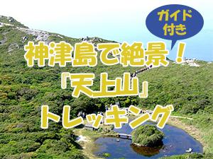 神津島で絶景「天上山」ガイド付きトレッキング!!