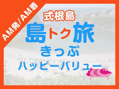 《AM発/AM着》往復JET船☆式根島ハッピーバリュー