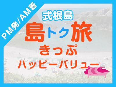 《PM発/AM着》往復JET船☆式根島ハッピーバリュー