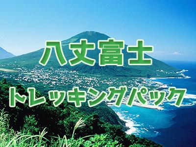 八丈島☆八丈富士トレッキングパック