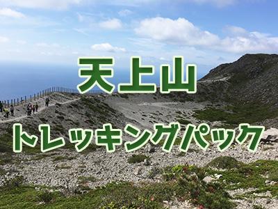 神津島☆天上山トレッキングパック