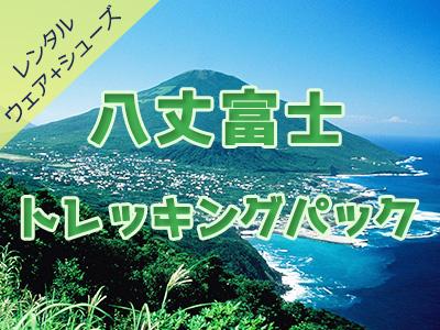 八丈島☆八丈富士レンタル付トレッキングパック