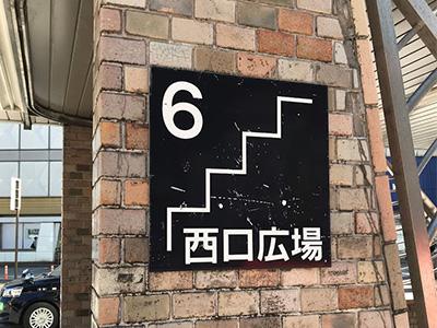新宿駅6番出口