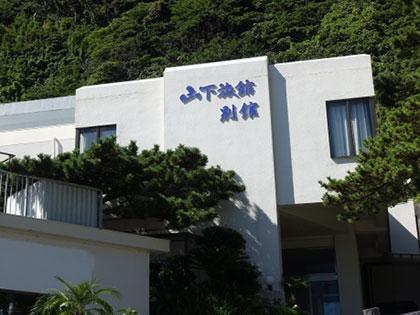 ★しまぽ適用★山下旅館 別館
