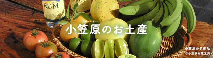 小笠原のお土産