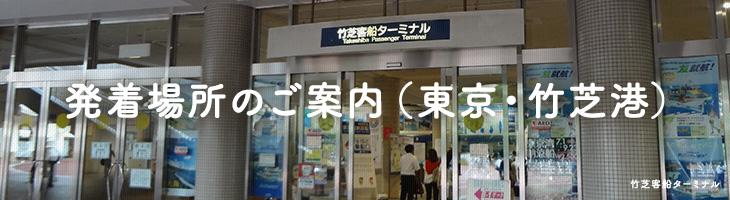 発着場所のご案内(東京・竹芝港)
