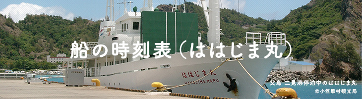 船の時刻表(ははじま丸)