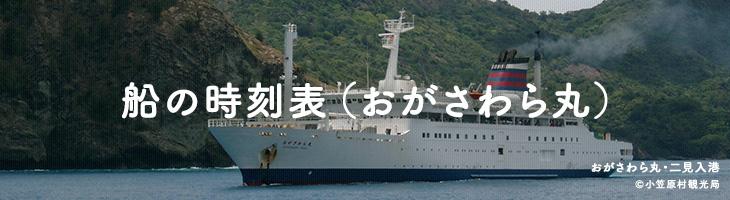 船の時刻表(おがさわら丸)