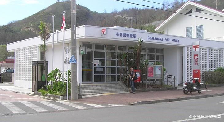 小笠原郵便局