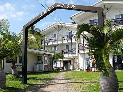 父島ビューホテル(父島)