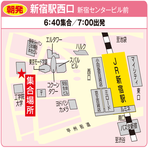 https://www.travelroad.co.jp/oze/wp-content/uploads/meetingplace_asahatsubus_shinjuku.png
