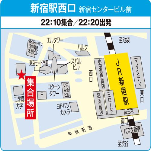 https://www.travelroad.co.jp/oze/wp-content/uploads/meetingplace_yoruhatsubus_shinjuku.png