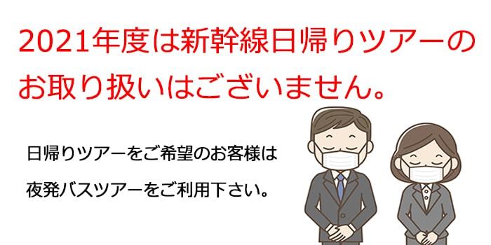 no_tour-2