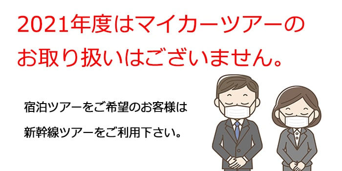 no_tour-4