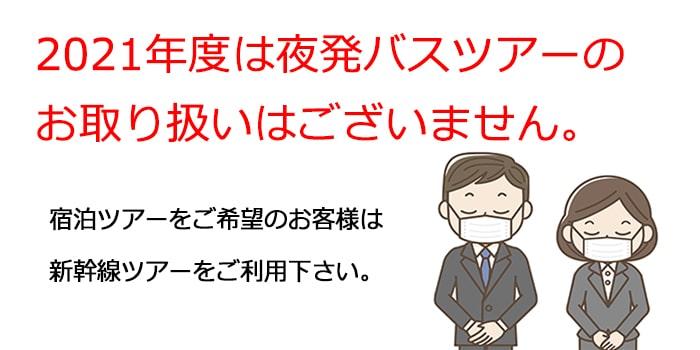 no_tour-5
