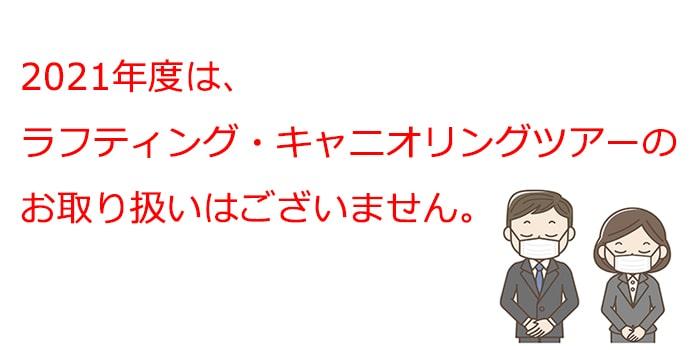 no_tour-6