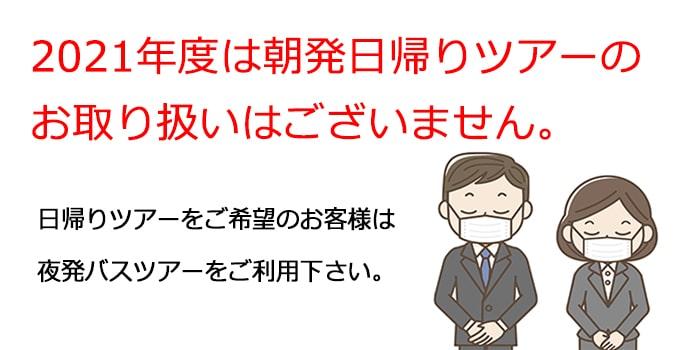 no_tour