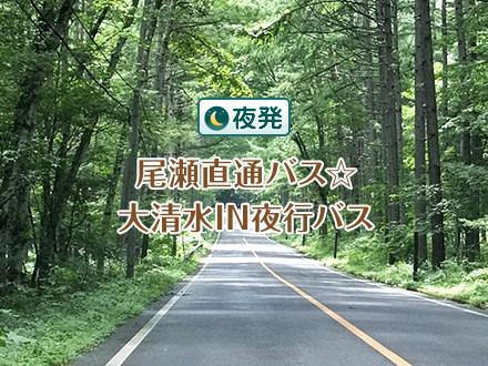 尾瀬直通夜行バス☆大清水入山コース