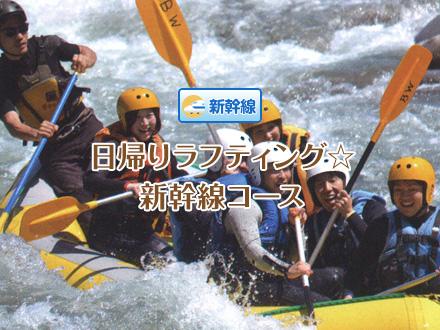 往復新幹線/日帰り☆ラフティングコース