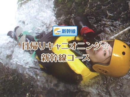 往復新幹線/日帰り☆キャニオニングコース