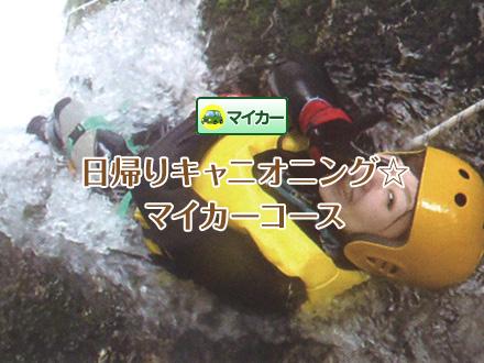 マイカー利用/日帰り☆キャニオニングコース