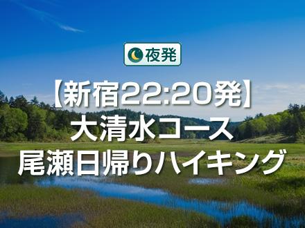 【夜発バス】大清水入山コース☆尾瀬日帰り