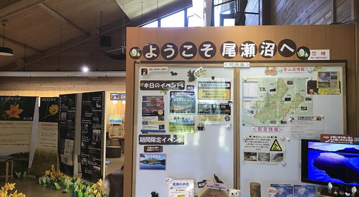 尾瀬沼ビジターセンター 館内の展示