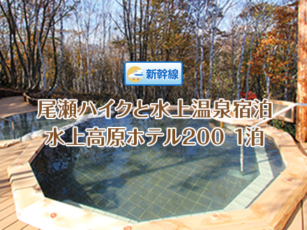 往復新幹線/水上高原ホテル200宿泊尾瀬☆鳩待峠入山コース(現地1泊)
