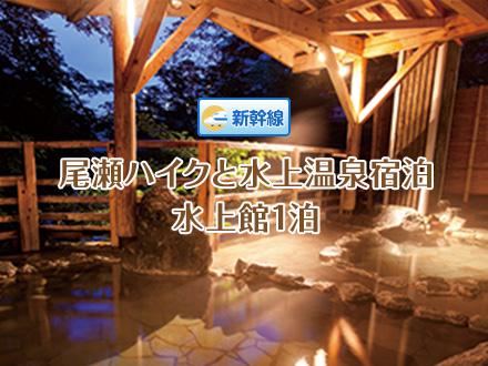 【往復新幹線】水上館(1泊)☆鳩待峠入山コース