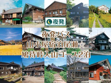 【夜発バス】尾瀬山小屋(2泊)☆鳩待峠入山コース