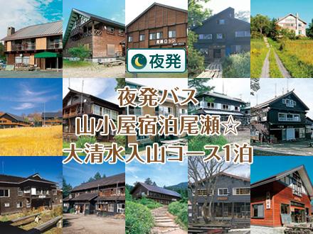 【夜発バス】尾瀬山小屋(1泊)☆大清水入山コース