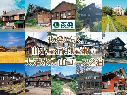 【夜発バス】尾瀬山小屋(2泊)☆大清水入山コース