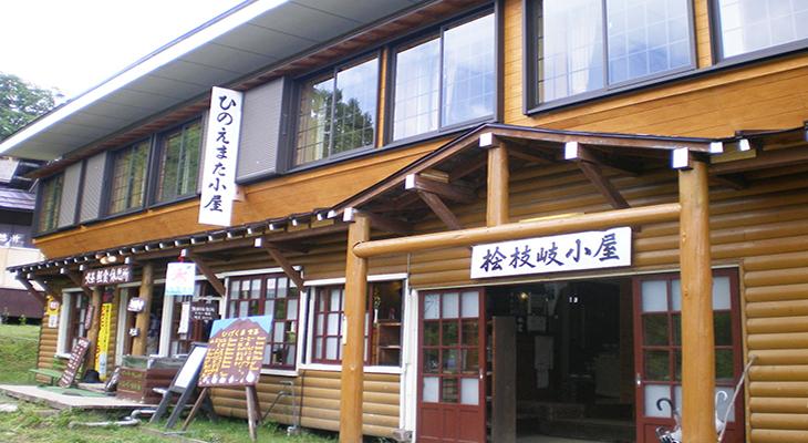 檜枝岐小屋(ひのえまたごや)