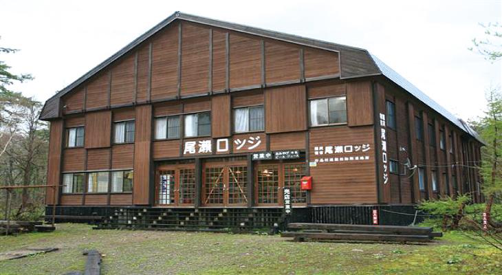 尾瀬ロッジ(おぜろっじ)