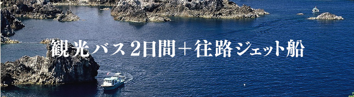 観光バス2日間+往路ジェット船