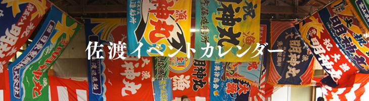 佐渡イベントカレンダー