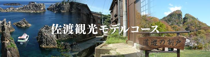 佐渡観光モデルコース