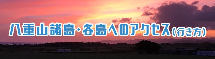 八重山諸島・各島へのアクセス(行き方)