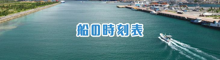 船の時刻表(八重山観光フェリー)