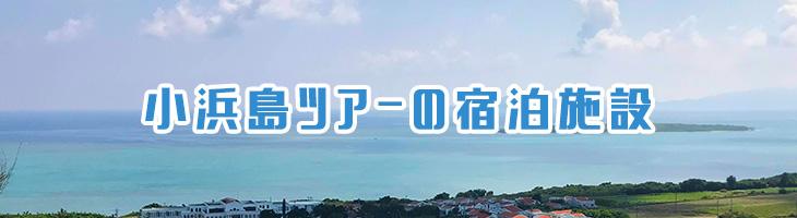 小浜島ツアーの宿泊施設