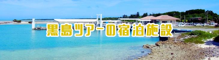 黒島ツアーの宿泊施設
