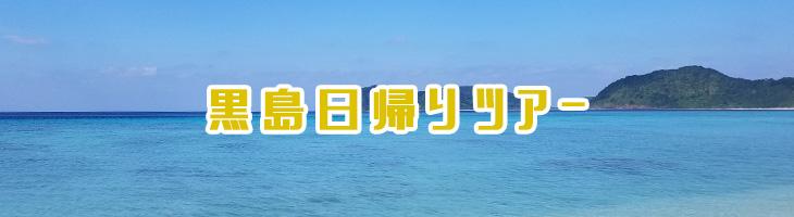 黒島日帰りツアー