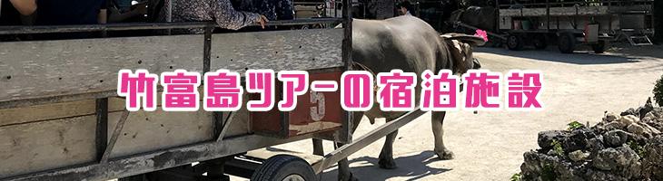 竹富島ツアーの宿泊施設